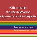 Исследование рынка специализированных изданий Украины